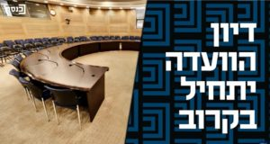 The Knesset Corona committee debates following Zulat's report on older persons rights